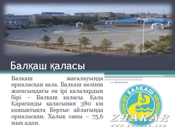 Қазақша презентация (слайд): Қарағанды облысы Балқаш қаласы