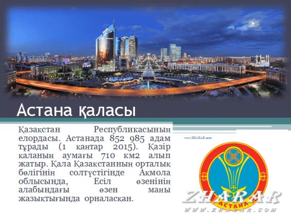 Қазақша презентация (слайд): Астана қаласы