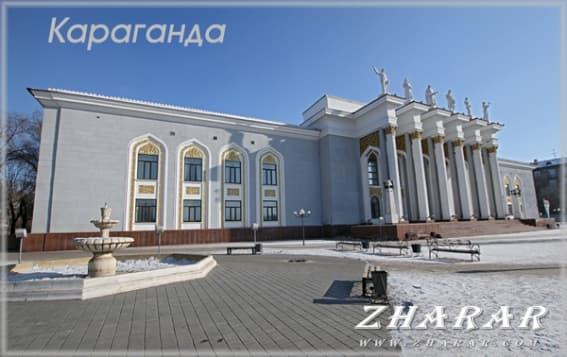 Қазақша шығарма: Қарағанды қаласы