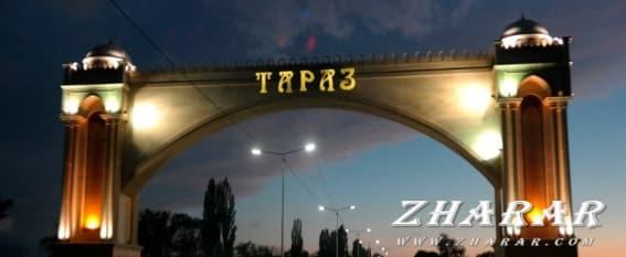 Қазақша реферат: Тараз қаласы