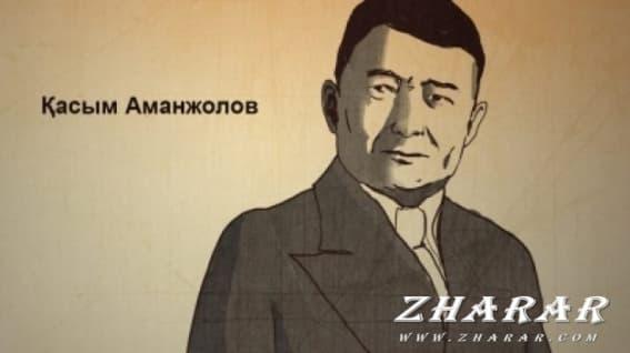 Қазақша өлең: Қасым Аманжолов (Сенің алма бағыңа...)