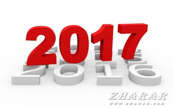 Қазақша Құттықтау - Тілек: Жаңа 2017 жыл (смс)
