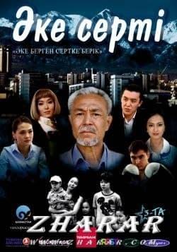 Қазақша Фильм: Әке серті телехикаясы (трейлер)