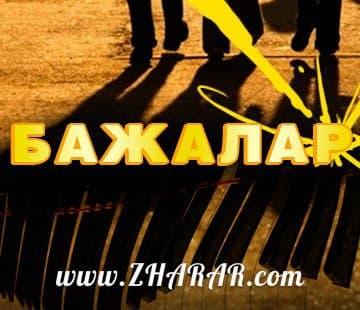 Қазақша Фильм: Бажалар телехикаясы (соңғы 16 бөлім)