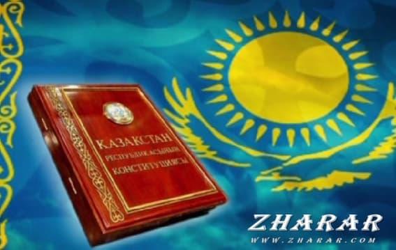 Қазақша Ашық сабақ: 30 Тамыз - Конституция күні (Қазақстан Республикасының Конституциялық құрылымы мен мазмұны)