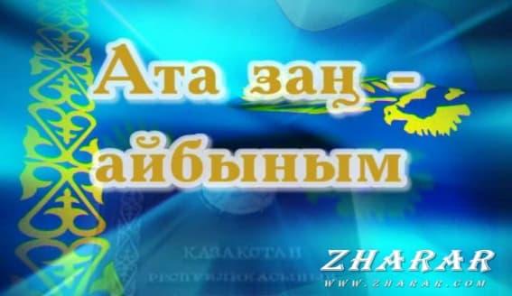 Қазақша өлең: 30 Тамыз - Конституция күні (Азат елдің ар-намысы - Ата Заң!)