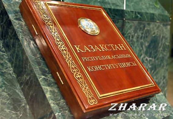 Қазақша өлең: 30 Тамыз - Конституция күні (Ата - заңым қастерлім!)