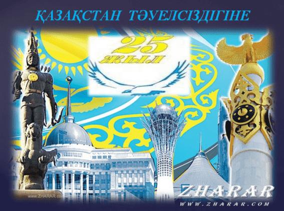 Қазақша әңгіме: Қазақ Тәуелсіздігіне - 25 жыл