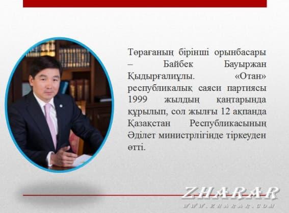 Қазақша презентация (слайд):