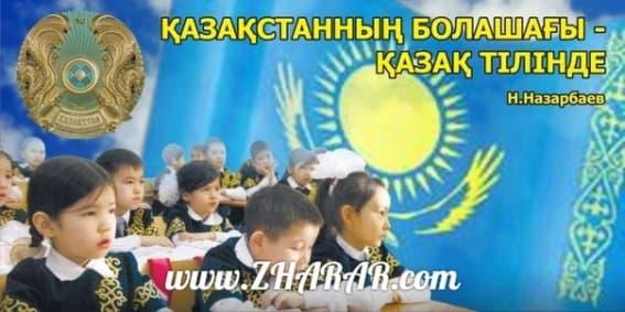 Қазақша шығарма: Тіл мәртебесі – ел мерейі казакша Қазақша шығарма: Тіл мәртебесі – ел мерейі на казахском языке