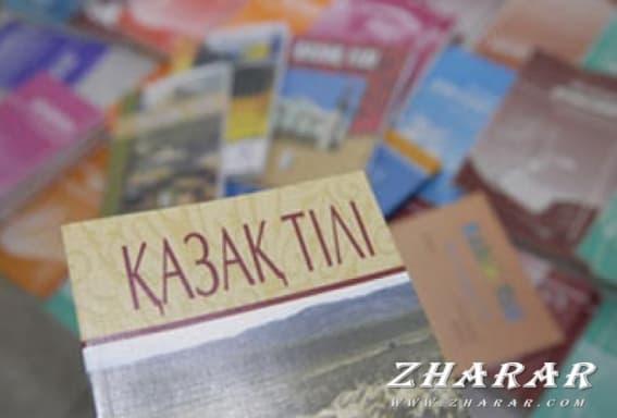 Қазақша шығарма: Қазақ тілі - ғажап тіл