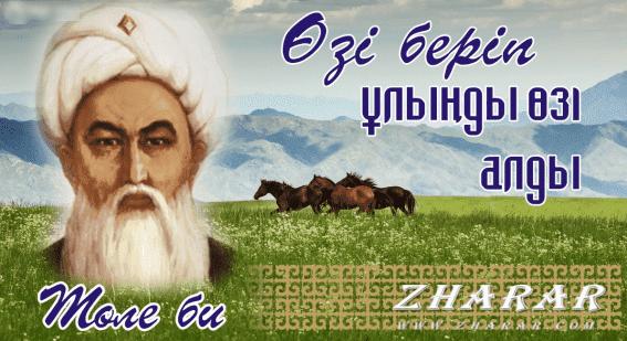 Қазақша реферат: Қазақстан тарихы | Төле би Әлібекұлы (1663–1756)