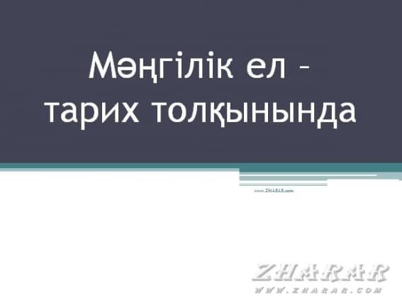 Қазақша презентация (слайд): Қазақстан 2050. Мәңгілік ел – тарих толқынында