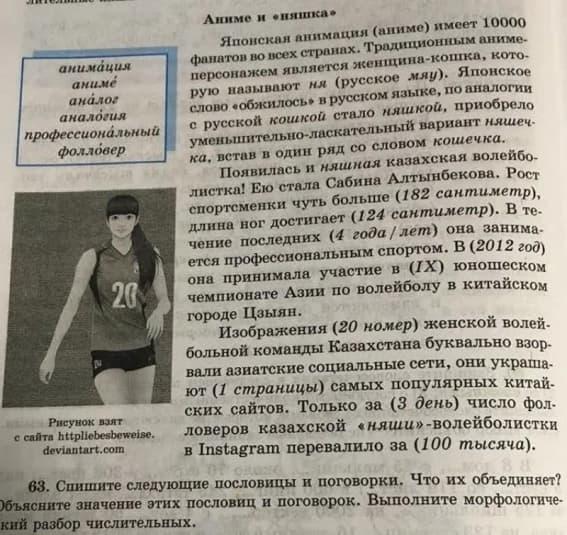 7-сыныптың оқулығында жүрген Сабина Алтынбекова желі қолданушысын таңырқатты (фото)
