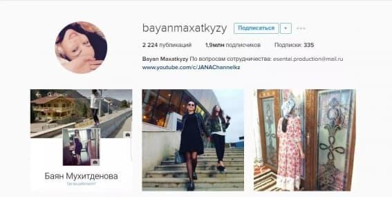 Баян Есентаева өзін соққыға жыққан күйеуінің тегінен бас тартты