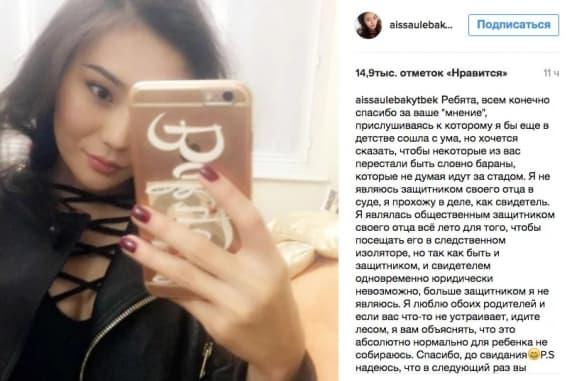 Бақытбек Есентаевтың қызы әкесін сотта қорғамайтын болды