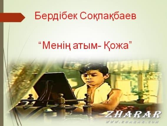 Қазақша презентация (слайд): Бердібек Соқпақбаев