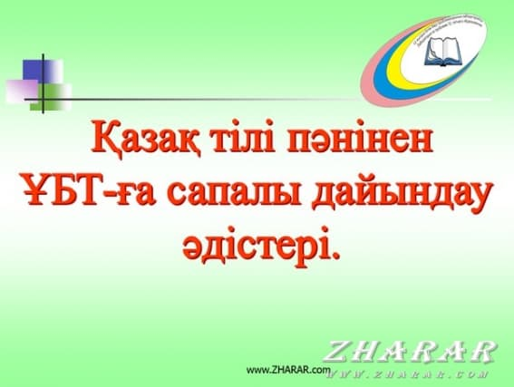 Қазақша презентация (слайд): Қазақ тілі | ҰБТ-ға сапалы дайындау  әдістері