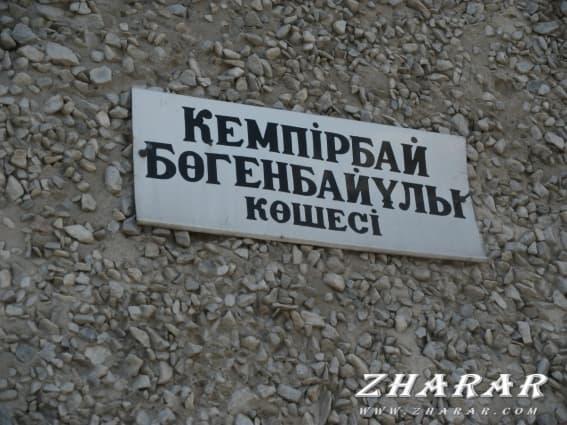 Қазақша реферат: Бөгенбайұлы Кемпірбай (1834 - 1895) казакша Қазақша реферат: Бөгенбайұлы Кемпірбай (1834 - 1895) на казахском языке