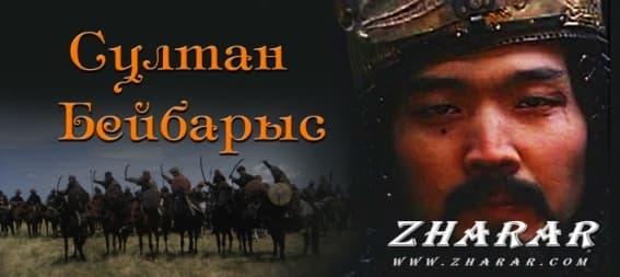 Қазақша фильм: Сұлтан Бейбарыс телехикаясы (7 бөлім)