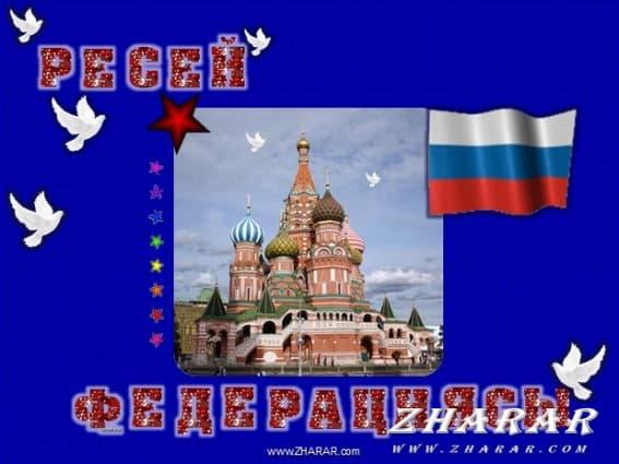 Қазақша презентация (слайд): Ресей Федерациясы