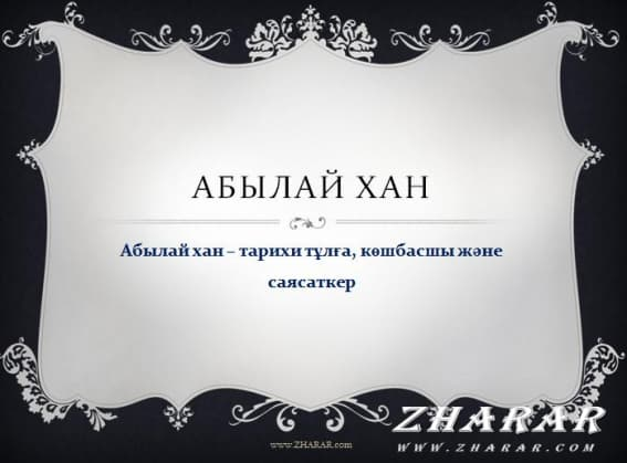 Қазақша презентация (слайд): Абылай хан