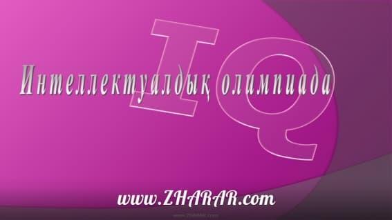 Қазақша презентация (слайд): Интеллектуалдық олимпиада