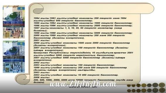 Қазақша презентация (слайд): Қазақстан ұлттық валютасы