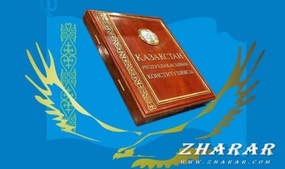 Қазақша тәрбие сағат: 30 тамыз - Конституция күні (Ардың шыңы - Ата Заң)