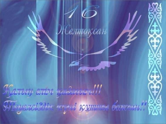 Қазақша ашық сабақ: 16 Желтоқсан - Тәуелсіздік күні (Балабақша | Тәуелсіздік ел тілегі)