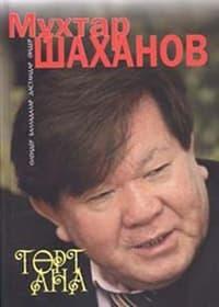 Қазақша реферат: Мұхтар Шаханов (1942)