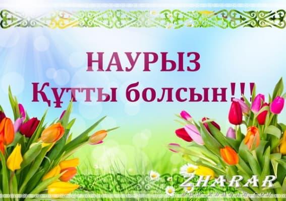 Қазақша өлең: Мұқағали Мақатаев (Наурыз)