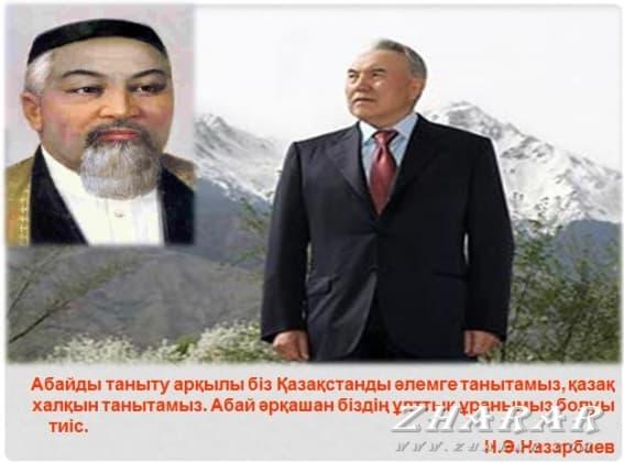 Қазақша презентация (слайд): Абай Құнанбаев