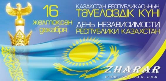 Сочинение: 16 декабря - День независимости Казахстана (25-летие Независимости Казахстана) казакша Сочинение: 16 декабря - День независимости Казахстана (25-летие Независимости Казахстана) на казахском языке