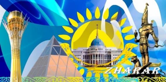Сочинение: 16 декабря - День независимости Казахстана (Гордость Казахстана - Независимость) казакша Сочинение: 16 декабря - День независимости Казахстана (Гордость Казахстана - Независимость) на казахском языке