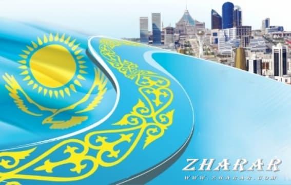 Сценарий: 16 декабря - День независимости Казахстана (Казахстан – Наша Гордость) казакша Сценарий: 16 декабря - День независимости Казахстана (Казахстан – Наша Гордость) на казахском языке