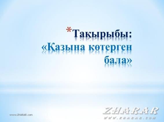 Қазақша презентация (слайд): Қазына көтерген бала