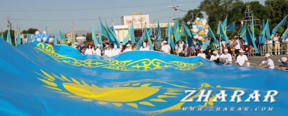 Реферат: 16 декабря - День независимости Казахстана казакша Реферат: 16 декабря - День независимости Казахстана на казахском языке