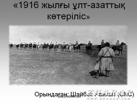 Қазақша презентация (слайд): 1916 жылғы ұлт-азаттық көтеріліс