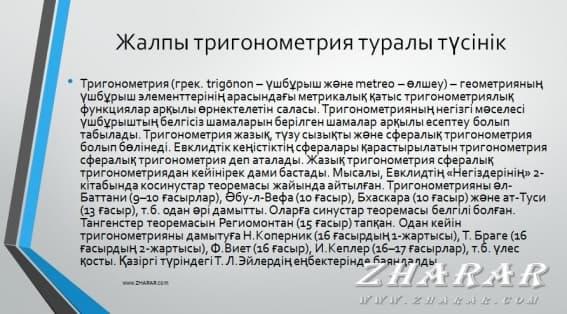 Қазақша презентация (слайд): Тригонометриялық функциялар қазақша презентация слайд, Қазақша презентация (слайд): Тригонометриялық функциялар казакша презентация слайд, Қазақша презентация (слайд): Тригонометриялық функциялар презентация слайд на казахском