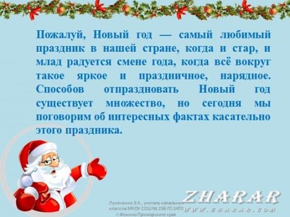 Презентация (слайд): Интересные факты про Новый год қазақша презентация слайд, Презентация (слайд): Интересные факты про Новый год казакша презентация слайд, Презентация (слайд): Интересные факты про Новый год презентация слайд на казахском