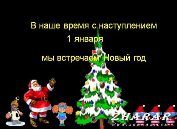 Презентация (слайд): Новый год (История появления празднования Нового года) қазақша презентация слайд, Презентация (слайд): Новый год (История появления празднования Нового года) казакша презентация слайд, Презентация (слайд): Новый год (История появления празднования Нового года) презентация слайд на казахском