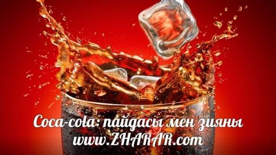 Кока-кола: пайдасы мен зияны казакша Кока-кола: пайдасы мен зияны на казахском языке