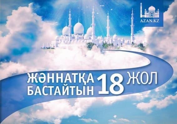 Жәннатқа бастайтын 18 жол казакша Жәннатқа бастайтын 18 жол на казахском языке