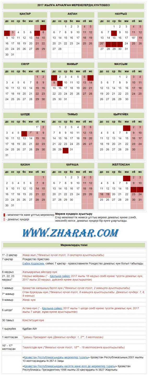 2017 жылы Қазақстан Республикасындағы мереке және демалыс күндер