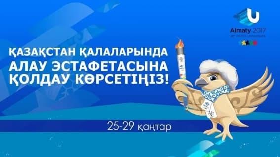 «Kazsport» телеарнасы Алматыдағы Универсиаданың алау эстафетасын көрсетеді