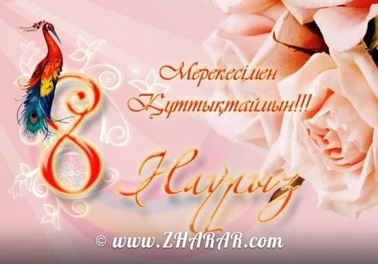 Қазақша Ашық сабақ: 8 Наурыз - Халықаралық әйелдер күні (Өнерлі қыз, өнегелі ана)