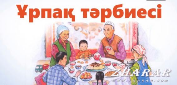 Ұрпақ тәрбиесі казакша Ұрпақ тәрбиесі на казахском языке