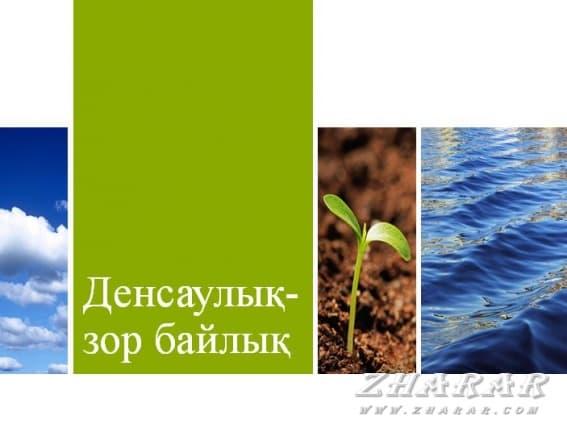 Қазақша презентация (слайд): Денсаулық – зор байлық