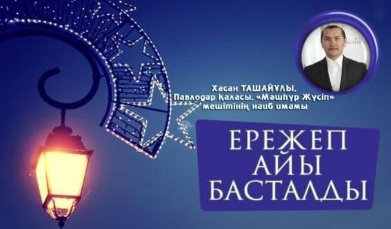 2017 жылы ережеп айы қашан басталады? казакша 2017 жылы ережеп айы қашан басталады? на казахском языке